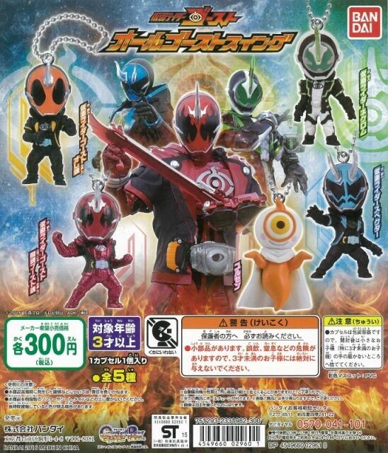 仮面ライダーゴースト オールゴーストスイング(40個入り)