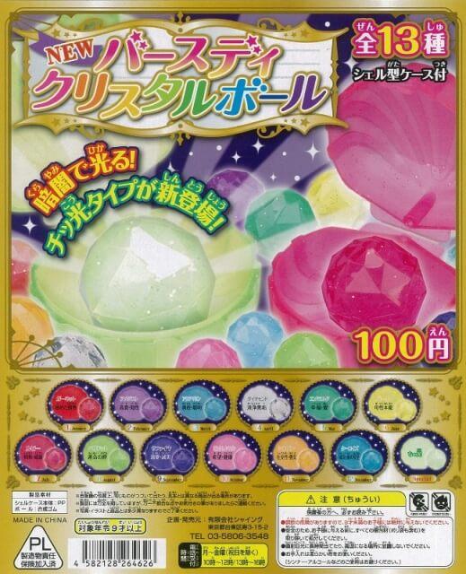 バースディ クリスタルボール(100個入り)