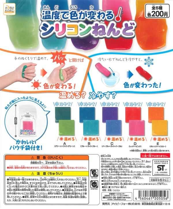 コロコロコレクション 温度で色が変わるシリコンねんど(50個入り)
