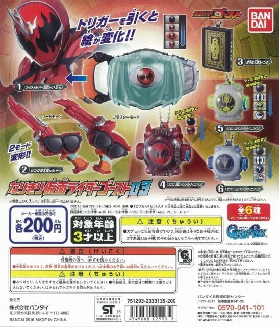 なりきり仮面ライダーゴースト03(50個入り)