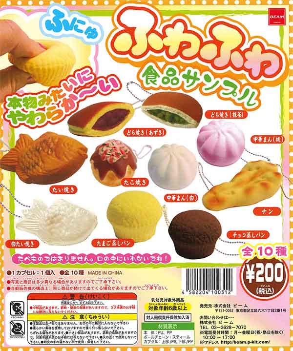 ふわふわ 食品サンプル(50個入り)