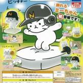猫ピッチャー マウンドフィギュア(50個入り)