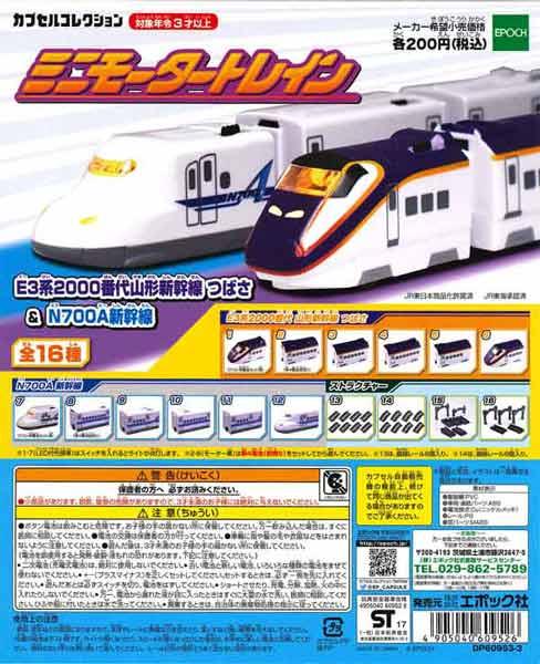 ミニモータートレイン 第78弾 E3系2000番代山形新幹線つばさ & N700A新幹線(50個入り)