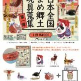 日本全国 まめ郷土玩具蒐集(しゅうしゅう)[第一弾]