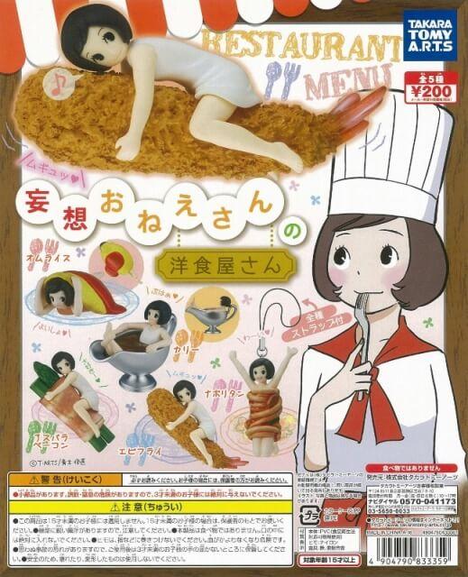 妄想おねえさんの洋食屋さん(50個入り)