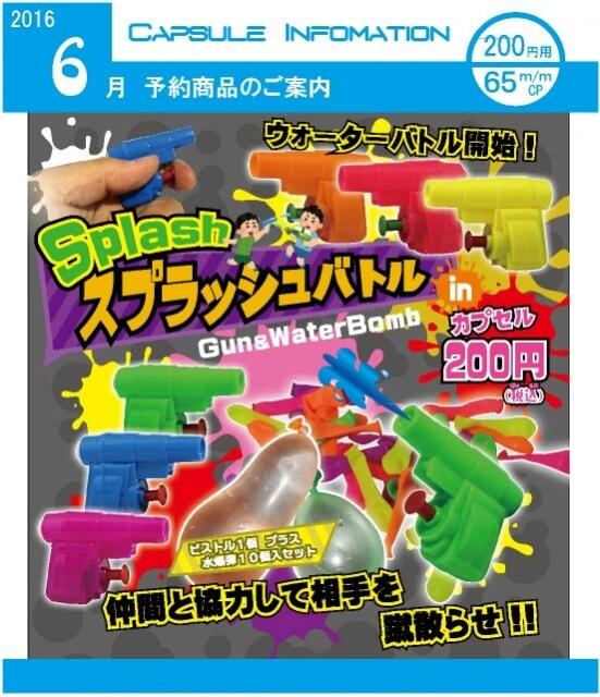 スプラッシュバトル in カプセル Gun&WaterBomb(50個入り)