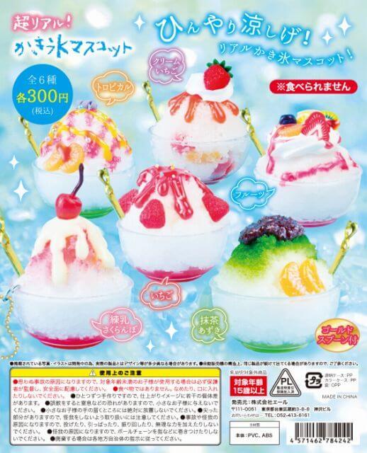 超リアル!かき氷マスコット(40個入り)