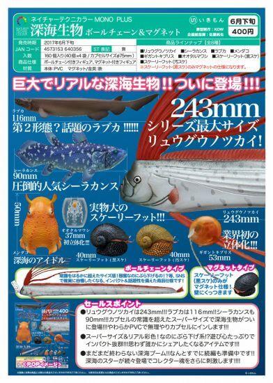 深海生物ネイチャーテクニカラーMONO PLUS 深海生物 ボールチェーン&マグネット(40個入り)