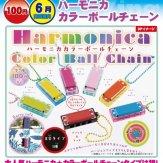 ハーモニカカラーボールチェーン(100個入り)