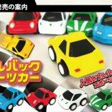 GO!GO!プルバックスポーツカー スポーツカーシリーズ(100個入り)