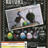 コロコロコレクション 小鳥さんマスコット(40個入り)