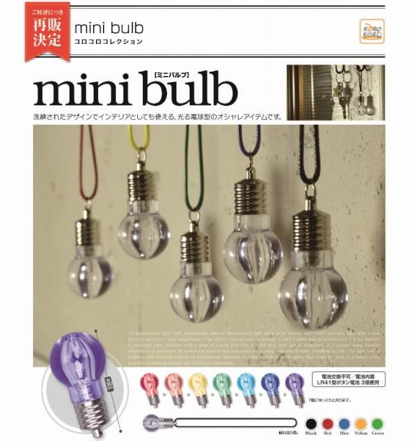 mini bulb(50個入り)