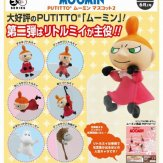 PUTITTO ムーミンマスコット2(50個入り)