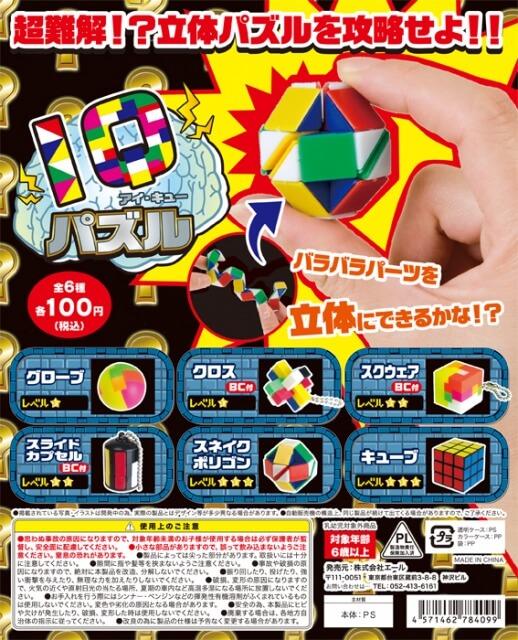 IQパズル(100個入り)