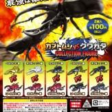 カブトムシVSクワガタ コレクションフィギュア(100個入り)