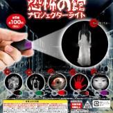 恐怖の館プロジェクターライト(100個入り)