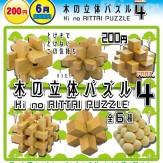 木の立体パズル パート4(50個入り)