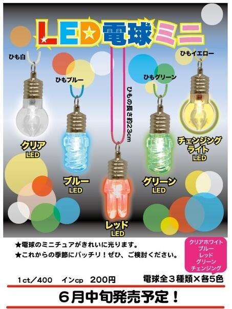 LED電球ミニ(50個入り)