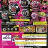 仮面ライダーゴースト ガシャポンゴーストアイコン10(30個入り)