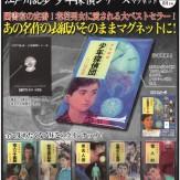 江戸川乱歩 少年探偵シリーズマグネット(50個入り)
