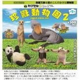 カプセルQミュージアム 珍獣動物園2(50個入り)