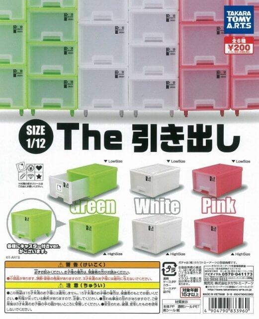The 引き出し(50個入り)