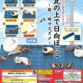 ミニジオラマシリーズ 瓦の上で日向ぼっこ~猫、時々スズメ~(50個入り)