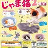 じゃま猫2 子猫編(50個入り)