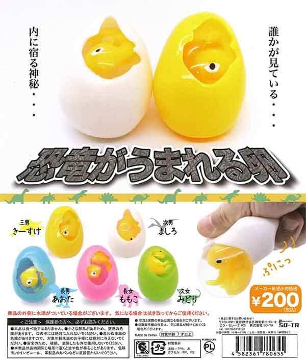 恐竜がうまれる卵(50個入り)