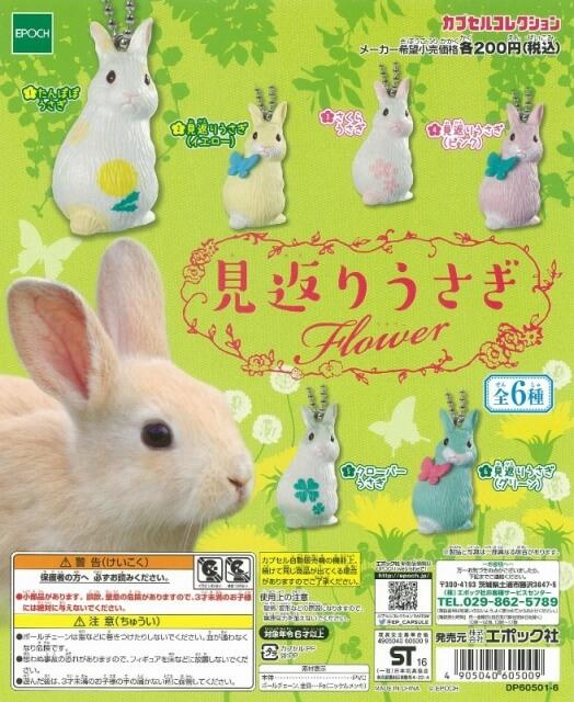 見返りうさぎ Flower(50個入り)