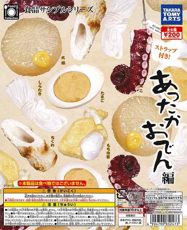 食品サンプルシリーズ あったかおでん編(50個入り)