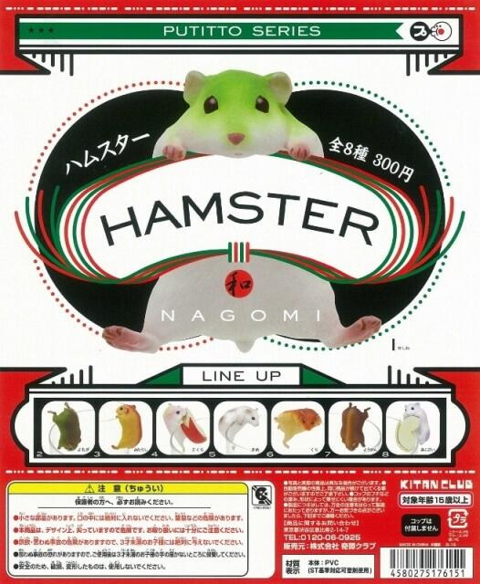 PUTITTO ハムスター 和(なごみ)(50個入り)