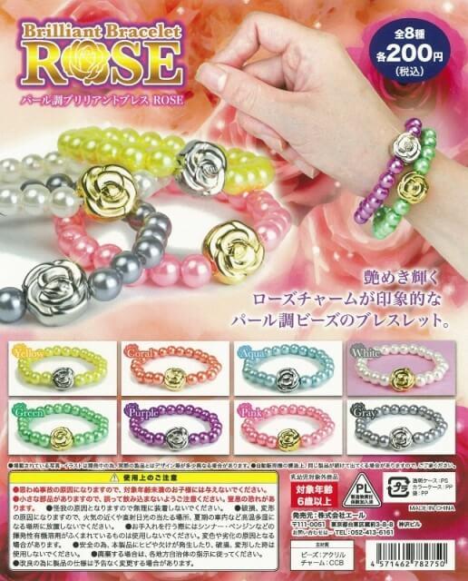パール調ブリリアントブレス ROSE(50個入り)