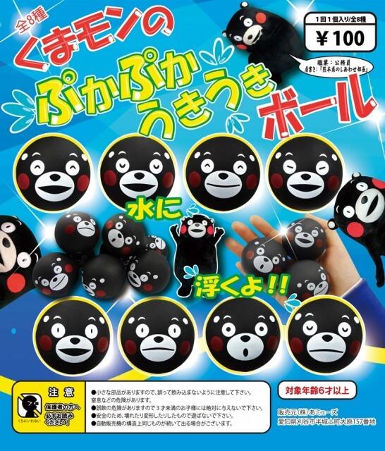 くまモンのぷかぷかうきうきボール(100個入り)