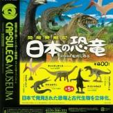 カプセルQミュージアム 恐竜発掘記 日本の恐竜(30個入り)