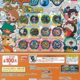 妖怪ウォッチ 妖怪メダルU Vol.3(120個入り)