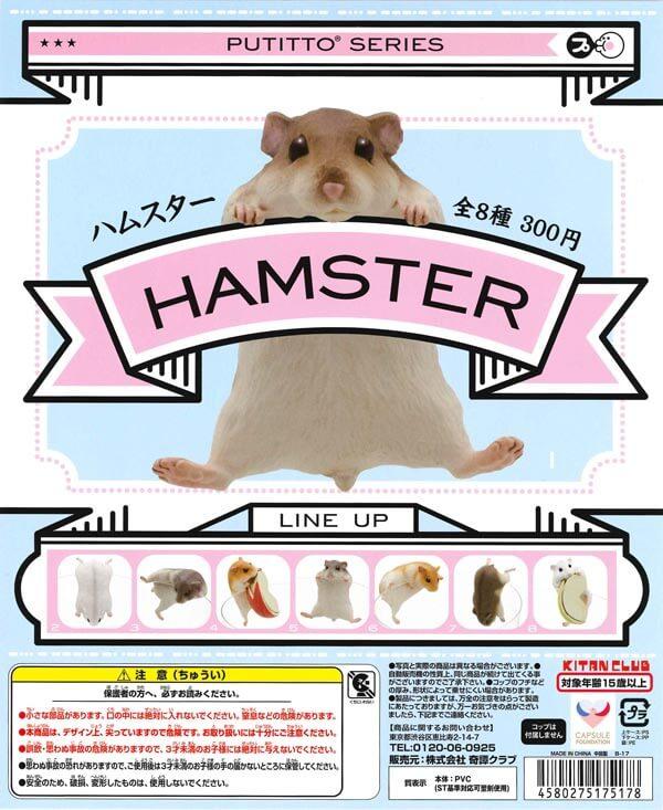 PUTITTO ハムスター(50個入り)