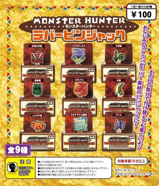 モンスターハンター ラバーピンジャック(100個入り)