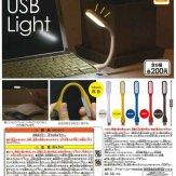 曲がる!持ち運べる!USB Light(50個入り)