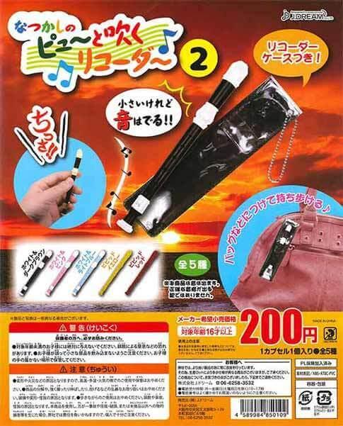 なつかしのピュ~と吹くリコーダー2(50個入り)