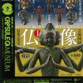 カプセルQミュージアム 日本の至高 仏像立体図録(30個入り)