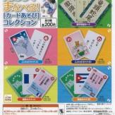 コロコロコレクション たのしくまなべる[カードあそび]コレクション(50個入り)