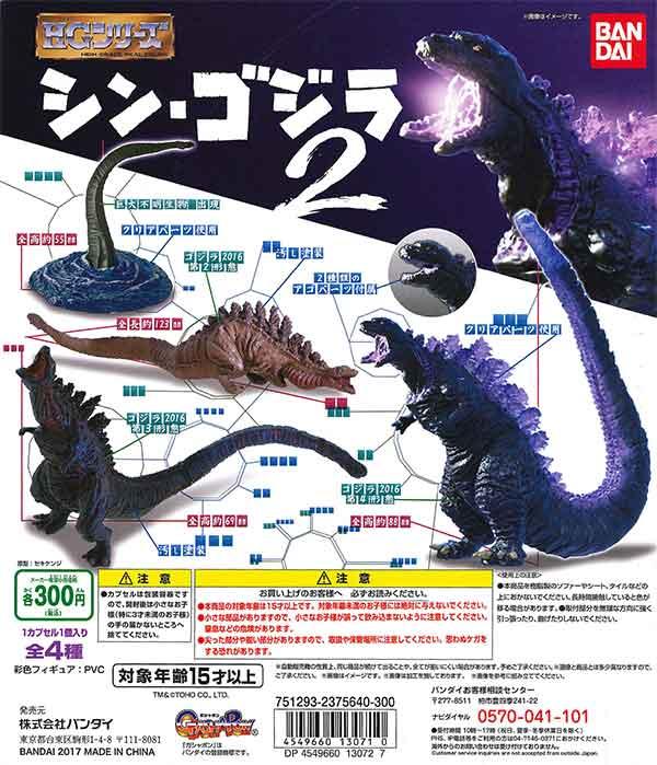 HGシリーズ シン・ゴジラ2(40個入り)