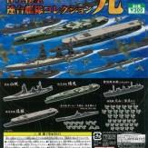 洋上模型 連合艦隊コレクション九(40個入り)