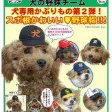 かわいい かわいい 犬の野球チーム(50個入り)