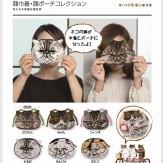 世にも不思議な猫世界 顔巾着・顔ポーチコレクション(40個入り)