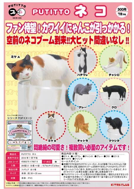 PUTITTO ネコ(50個入り)
