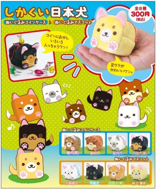 しかくい日本犬 ぬいぐるみコインケース&マスコット(50個入り)