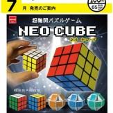 NEO CUBE[ネオ キューブ](50個入り)