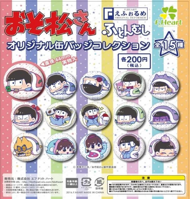 おそ松さん ふとんむし 缶バッジコレクション(50個入り)